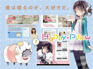 Happy Pillow / COSMIC FORGE 感想
