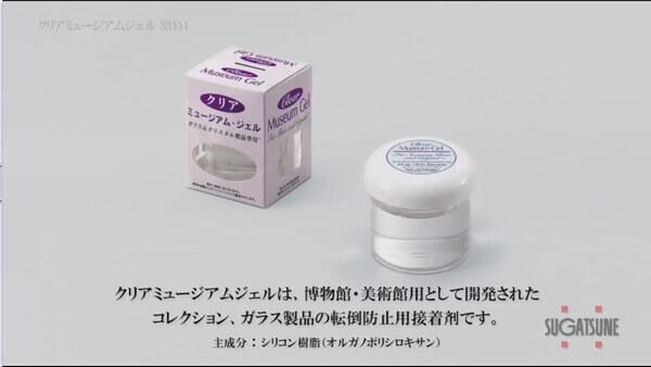 フィギュア 地震対策の必需品!! 転倒防止用接着剤 ミュージアムジェル