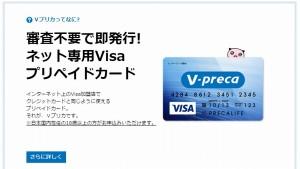 【Vプリカ】クレジットカードを使わずKickstarterに支援する方法
