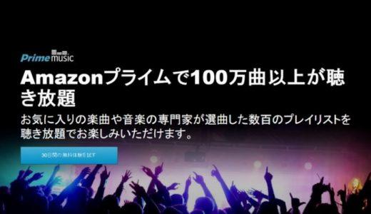 Amazon Prime Musicで聴けるアニソン一覧(掲載アルバム:1,056枚)